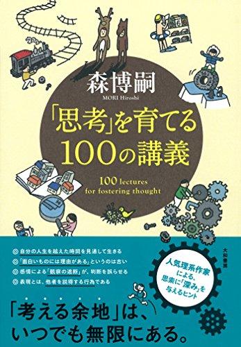 「思考」を育てる100の講義の詳細を見る
