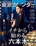 東京カレンダー 2017年 9月号 [雑誌]