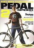 ペダルスピード2―遊びの天才「Daytona」が作る、自転車カルチャーマガジン (NEKO MOOK 1290)