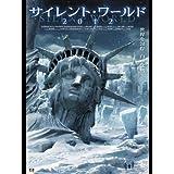 サイレント・ワールド2012 (字幕版)
