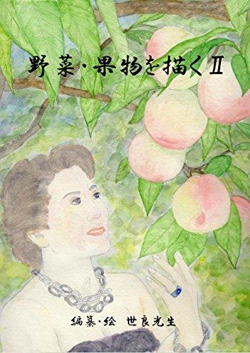 野菜・果物を描くⅡ(植物図鑑とエッセー)