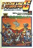 第4次スーパーロボット大戦S完全攻略ガイド (電撃攻略王)