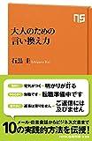 大人のための言い換え力 NHK出版新書