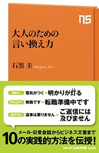 [画像:大人のための言い換え力 NHK出版新書]