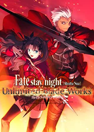 Fate/stay night (Realta Nua) -Unlimited Blade Works- [ダウンロード]