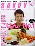 SAVVY (サビィ) 2008年 12月号 [雑誌]