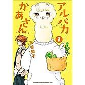 アルパカかあさん(1)(少年チャンピオン・コミックス・タップ! )