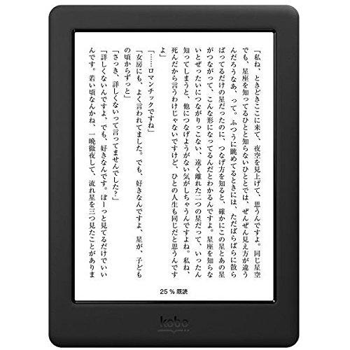 Kobo Kobo Glo HD Black ブラック N437-KJ-BK-S-EP