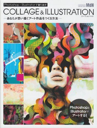 Photoshop×Illustratorで創り出す コラージュ&イラスト (インプレスムック エムディエヌ・ムック)の詳細を見る