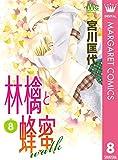 林檎と蜂蜜walk 8 (マーガレットコミックスDIGITAL)
