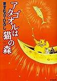 アタゴオルは猫の森 11 (MFコミックス)