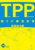 TPP—第3の構造改革 (かもがわブックレット)