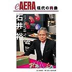 現代の肖像 石井裕 MITメディアラボ副所長・教授 eAERA (朝日新聞出版)