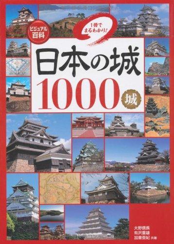 ビジュアル百科 日本の城1000城 1冊でまるわかり!の詳細を見る
