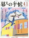 暮しの手帖 2009年 08月号 [雑誌]