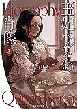 王妃ベルタの肖像 ライトノベル 1-3巻セット