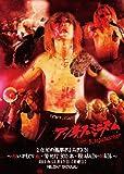 2年前の悪夢がよみがえる!~赤いカリスマ血・蛍光灯300本・戦AGAIN+αGIG~ [DVD]