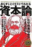 あらすじとイラストでわかる資本論―マルクスが明らかにした資本主義のすべて!