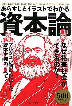 あらすじとイラストでわかる資本論―マルクスが明らかにした資本主義のすべて!の詳細を見る