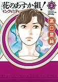 花のあすか組!∞インフィニティ コミック 1-2巻セット