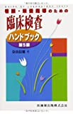 看護・栄養指導のための臨床検査ハンドブック第5版