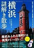 横浜謎解き散歩 (新人物文庫)