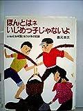 ほんとはネ、いじめっ子じゃないよ―ふるさとを中国にもつ少年の記録 (1984年) (ポプラ・ノンフィクション)