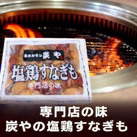 「北海道 ホルモン 炭や」塩鶏すなぎも 180g 専門店の味 炭や 塩ホルモンの炭や 塩鶏すなぎも 180g 価格 580円 「ホルモン 焼肉 焼き肉」