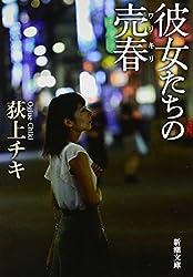 彼女たちの売春 (新潮文庫)