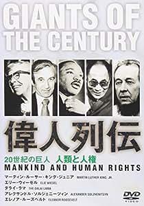 20世紀の巨人 偉人列伝 キング牧師~ダライ・ラマ他 人類と人権 [DVD]