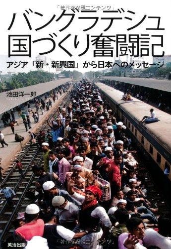 バングラデシュ国づくり奮闘記――アジア「新・新興国」から日本へのメッセージの詳細を見る