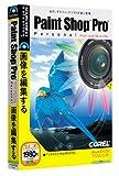 Paint Shop Pro パーソナル (説明扉付きスリムパッケージ版)