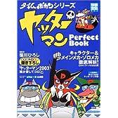 ヤッターマンPerfect Book―タイムボカンシリーズ (別冊宝島 (851))