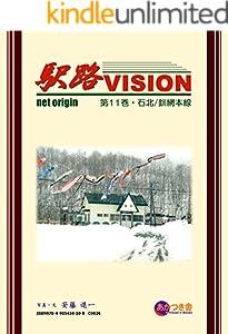 駅路VISION 11巻 表紙画像
