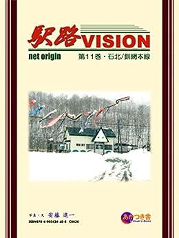 [安藤進一]の駅路VISION 第11巻・石北/釧網本線 2009初版