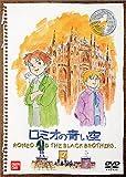ロミオの青い空(2)[DVD]