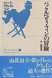 ハックルベリィ・フィンの冒険 マーク・トウェインコレクション(7)