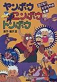 ヤンボウニンボウトンボウ―テレビ版 (泣くな!ヒマラヤの雪男)