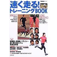 速く走る!トレーニングBOOK―短距離、長距離、マラソン…速く走れるヒント&実践法を詳述 (Seibido mook)