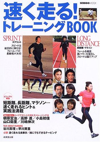 速く走る!トレーニングBOOK―短距離、長距離、マラソン…速く走れるヒント&実践法を詳述 (Seibido mook)の詳細を見る