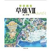 背景画集 草薙7