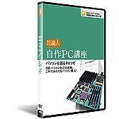 自作PC(パソコン)作り方DVD講座