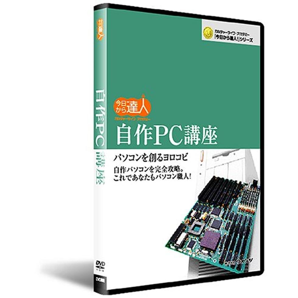 恒久的コモランマ核自作PC(パソコン)作り方DVD講座