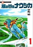 風の谷のナウシカ (1) (アニメージュコミックススペシャル―フィルムコミック)