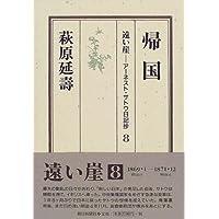 遠い崖―アーネスト・サトウ日記抄〈8〉帰国