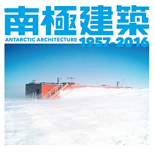 南極で家を建てるには 『南極建築 1957-2016』