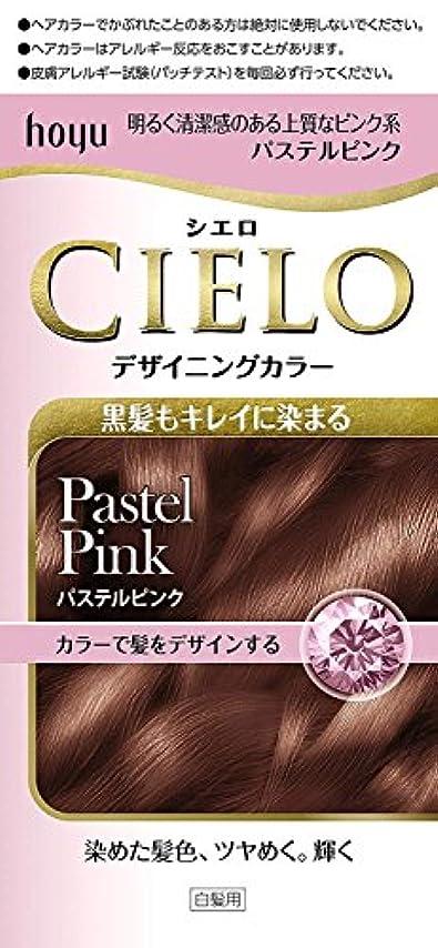る牛肉カビホーユー シエロ デザイニングカラー (パステルピンク)×6個