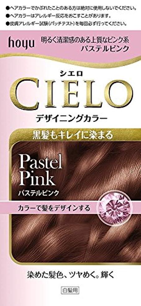 眠っているペレット醜いホーユー シエロ デザイニングカラー (パステルピンク)×6個