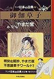 御伽草子―マンガ日本の古典 (21)