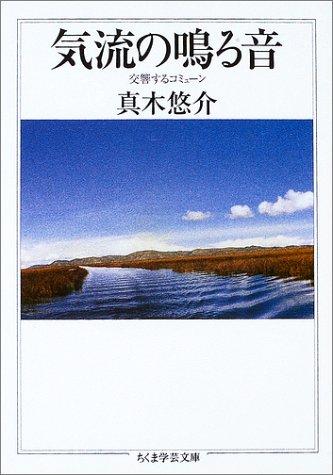 気流の鳴る音—交響するコミューン (ちくま学芸文庫)